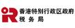 香港税务局
